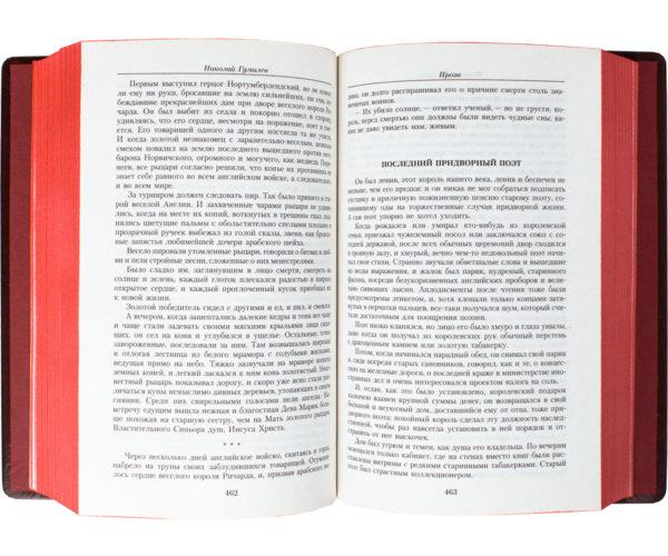 Книга «Николай Гумилев: Малое собрание сочинений» в одном томе