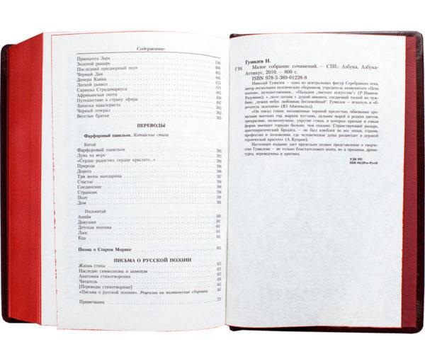 Книга «Николай Гумилев: Малое собрание сочинений» содержание