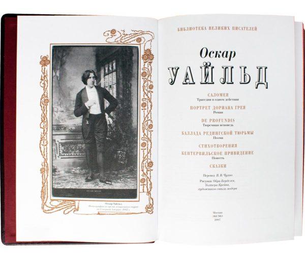 Книга «Оскар Уайльд: собрание сочинений» в одном томе оглавление