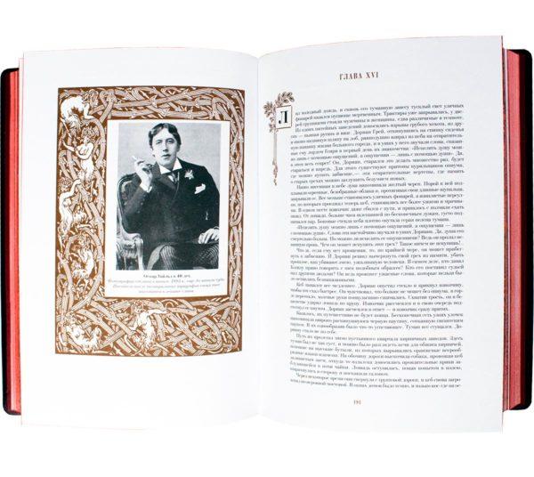 Книга «Оскар Уайльд: собрание сочинений» в одном томе портрет