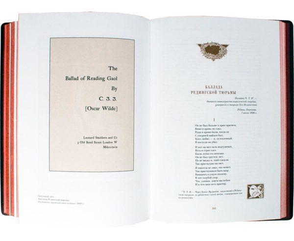 Книга «Оскар Уайльд: собрание сочинений» в одном томе разворот