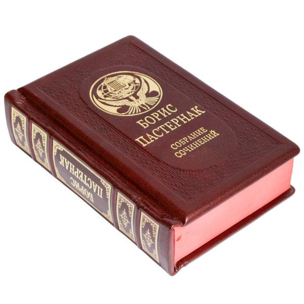 Подарочная книга «Пастернак: Малое собрание сочинений» в одном томе
