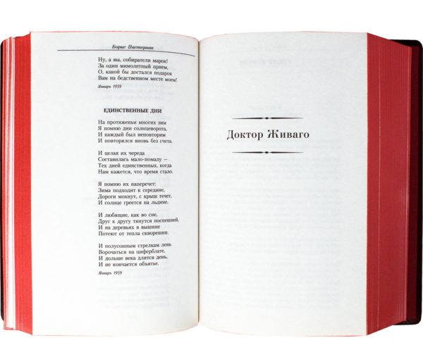 Книга «Пастернак: Малое собрание сочинений. Доктор Живаго»