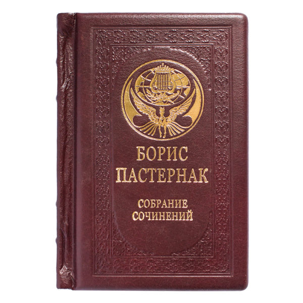 Подарочное издание «Пастернак: Малое собрание сочинений» в одном томе, кожаный переплет