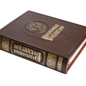Подарочная книга «Родословная книга. Двуглавый орел» в кожаном переплете