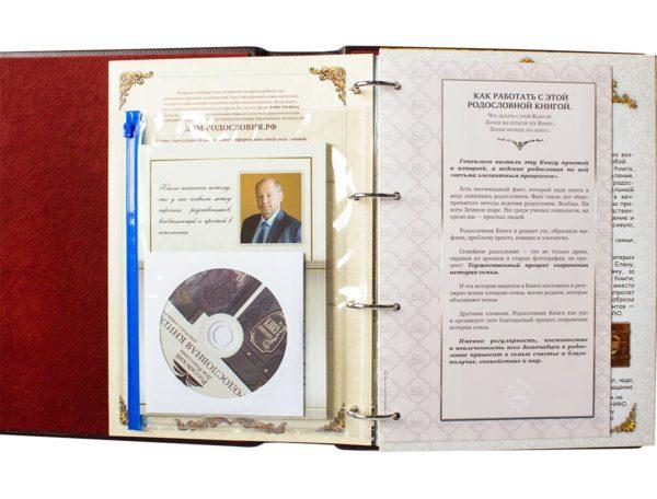 Издание «Родословная книга. Двуглавый орел» с диском