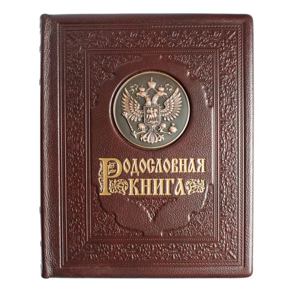 Подарочное издание «Родословная книга. Двуглавый орел» в кожаном переплете