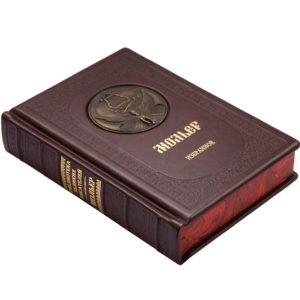 Книга «Жан-Батист Мольер: Избранное» в кожаном переплете