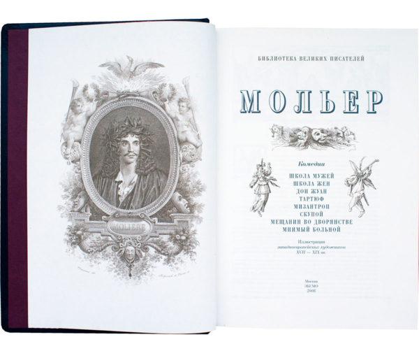 Книга «Жан-Батист Мольер: Избранное» Комедии. Оглавление