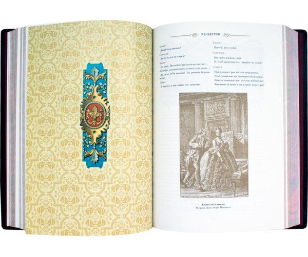 Книга «Жан-Батист Мольер: Избранное. Мизантроп» с иллюстрациями