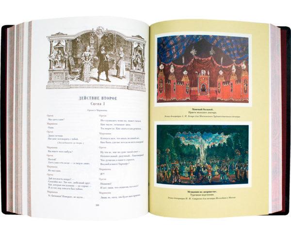 Книга «Жан-Батист Мольер: Избранное»