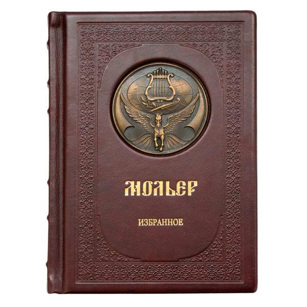 Подарочное издание «Жан-Батист Мольер: Избранное» в кожаном переплете
