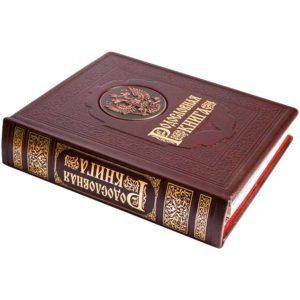 «Родословная книга. Гербовая» в кожаном переплете