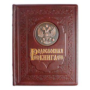 Подарочное издание «Родословная книга. Гербовая» в кожаном переплете