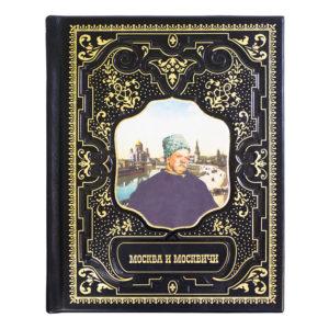 «Гиляровский: Москва и москвичи» подарочное издание книги в кожаном переплете