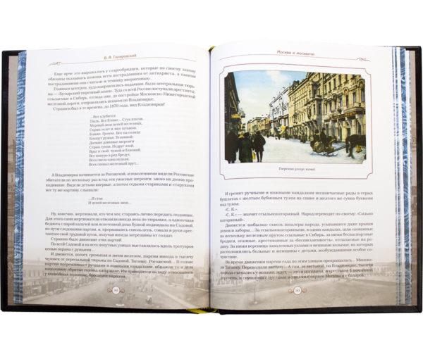 Книга «Гиляровский: Москва и москвичи» подарочное издание книги