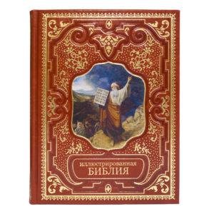 «Иллюстрированная Библия» подарочное издание книги в кожаном переплете