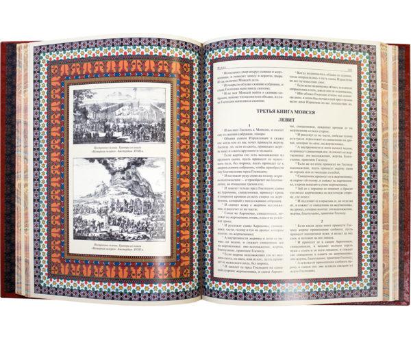 «Иллюстрированная Библия. Пятикнижие Моисея» Левит подарочное издание книги