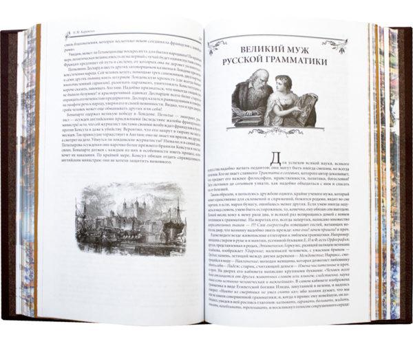 Книга «О любви к отечеству и народной гордости. История государства Российского»