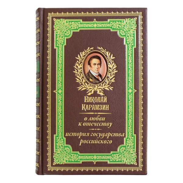 Подарочная книга «Карамзин: О любви к отечеству. История государства Российского» в кожаном переплете