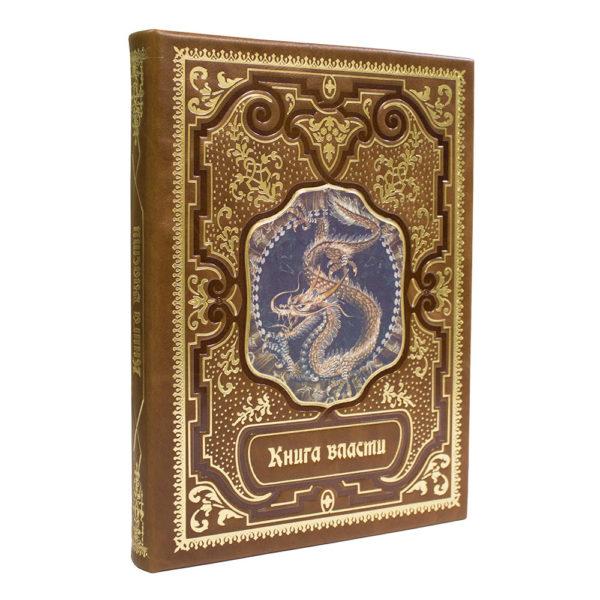 Подарочное издание книги «Шан Ян: Книга власти» в кожаном переплете ручной работы