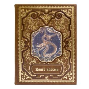 «Книга власти. Шан Ян» подарочное издание книги в кожаном переплете