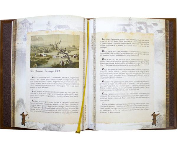 «Книга власти. Шан Ян» подарочное издание