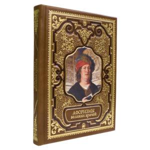 Подарочное издание книги «Афоризмы великих врачей» в кожаном переплете