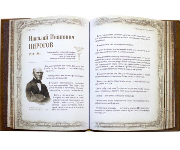 Книга «Афоризмы великих врачей» Николай Иванович Пирогов - цитаты