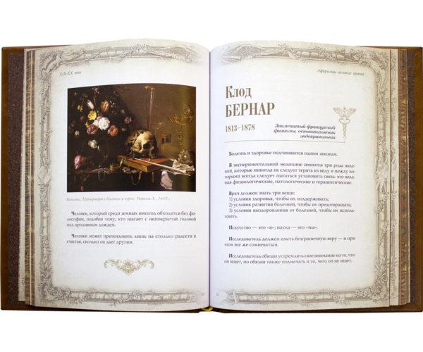 Книга «Афоризмы великих врачей» Клод Бернар цитаты и изречения