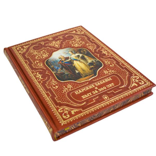 Подарочная книга «Царские забавы и быт за 300 лет: исторические очерки» в кожаном переплете