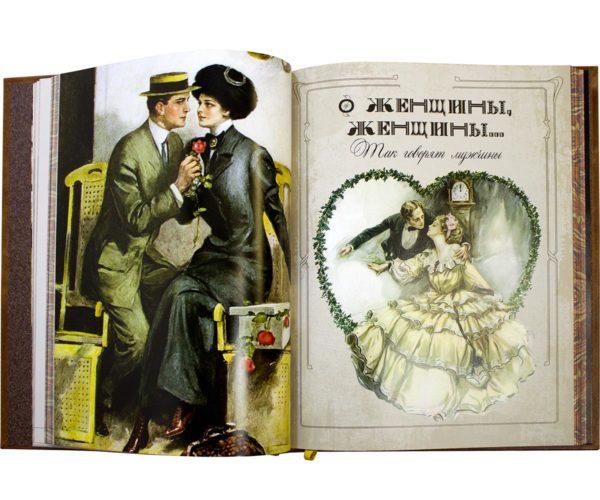 Книга «Мужчины о женщинах. Женщины о мужчинах» афоризмы