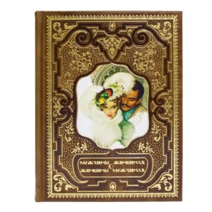 Подарочная книга «Мужчины о женщинах. Женщины о мужчинах» в кожаном переплете