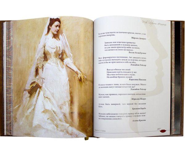 Книга «Мужчины о женщинах. Женщины о мужчинах» цитаты