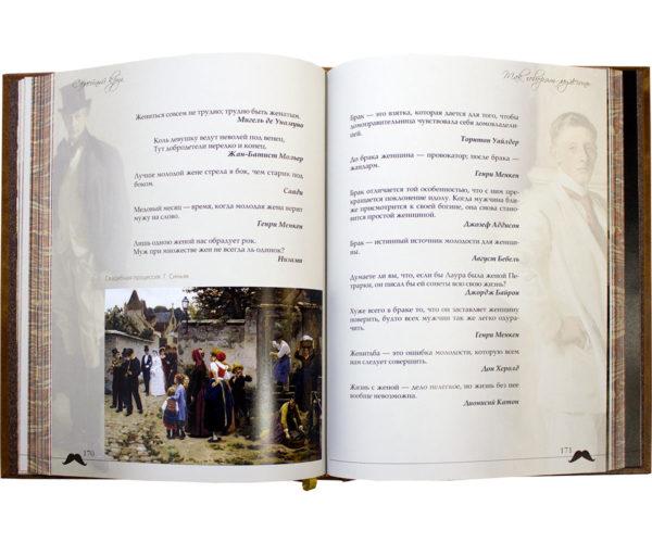 Книга «Мужчины о женщинах. Женщины о мужчинах» мудрые мысли