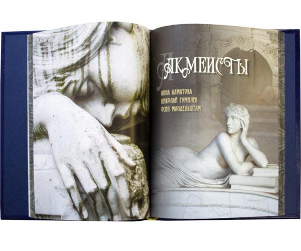 «Серебряный век: Избранная лирика» Акмеисты: Ахматова, Н. Гумилев, Мандельштам