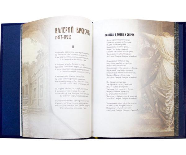 Книга «Серебряный век: Избранная лирика» Валерий Брюсов творчество