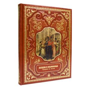 Подарочная книга «Великие и знаменитые. Истории из жизни» в кожаном переплете