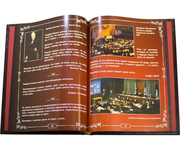 Книга «Искусство политики» в подарок