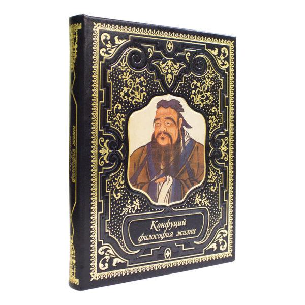 Книга в подарок «Конфуций философия жизни» для мыслителей