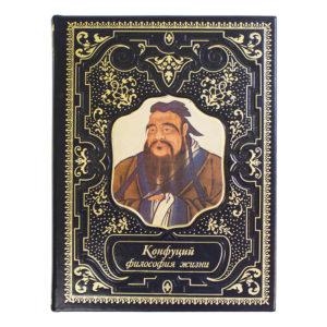 Подарочное издание «Конфуций философия жизни» в кожаном переплете
