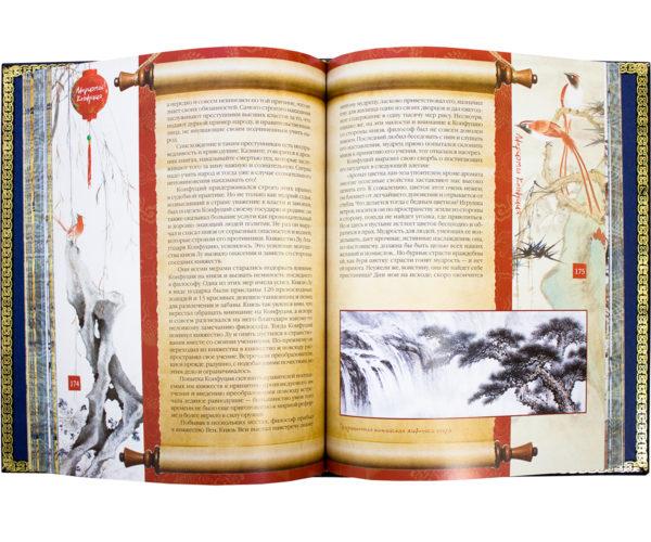 Книга «Конфуций философия жизни» восточная мудрость