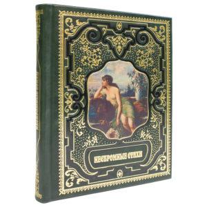 Подарочная книга «Нескромные стихи» в кожаном переплете