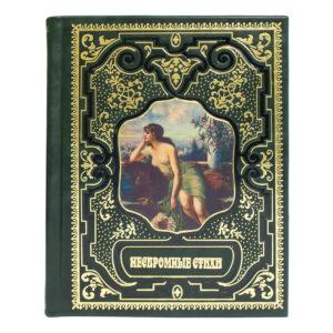 Подарочное издание «Нескромные стихи» в кожаном переплете