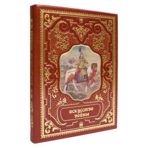 Подарочная книга «Сунь Цзы: Искусство войны» в кожаном переплете