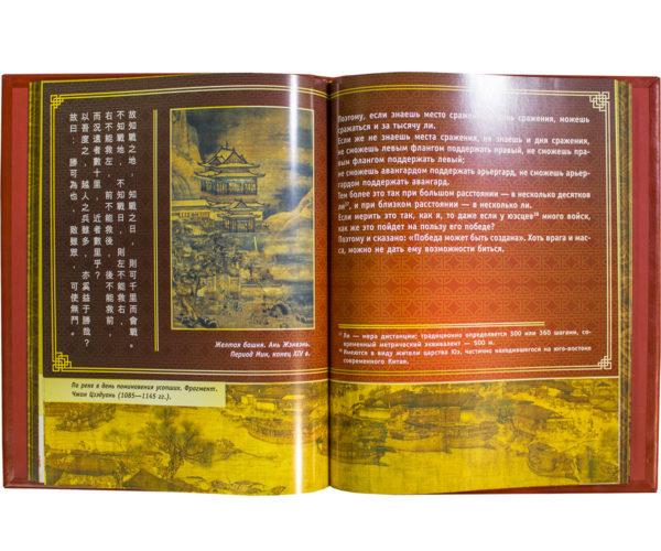 Книга «Сунь Цзы: Искусство войны» древнекитайский трактат