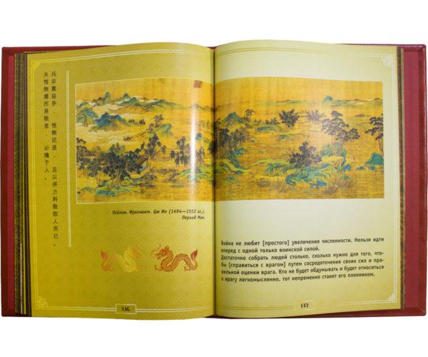 Книга «Сунь Цзы: Искусство войны» иллюстрации