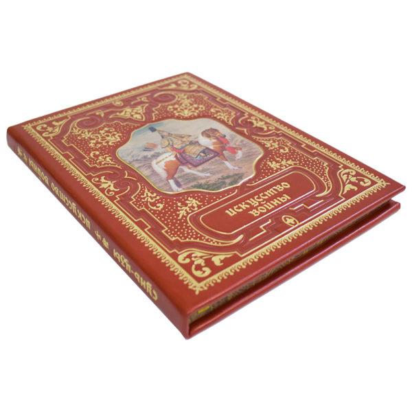 Подарочное издание «Сунь Цзы: Искусство войны» в кожаном переплете