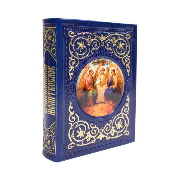 Книга «Православный молитвослов» с иконой Троица