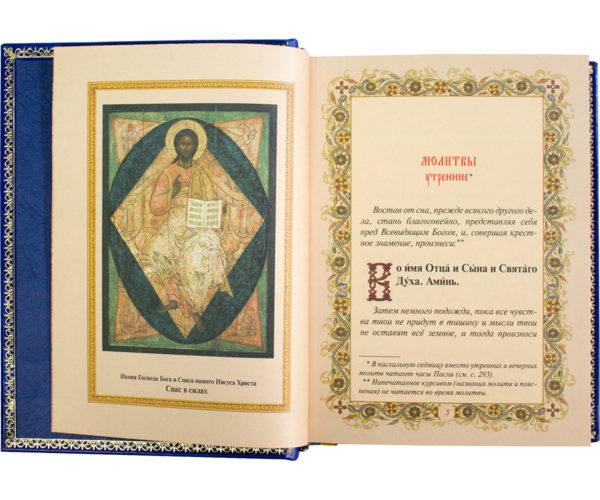 Книга «Православный молитвослов» молитвы утренние с иконой Спас в силах